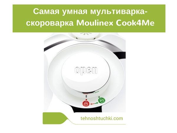 Рецепты мультиварка мулинекс cook 4 me