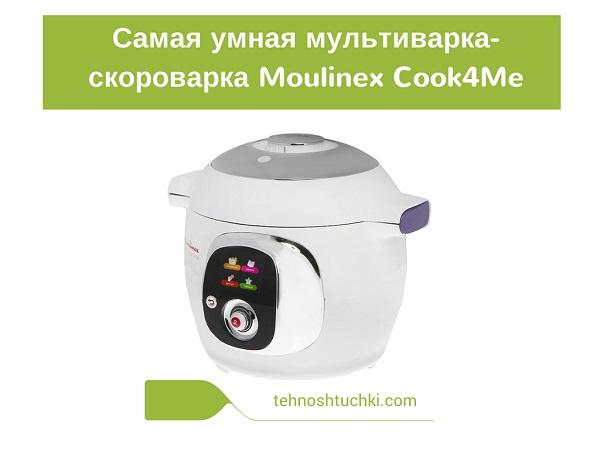 Мультиварка-скороварка Moulinex Cook4Me