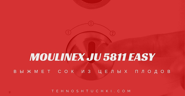 Moulinex JU 5811 Easy Fruit White