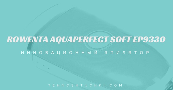 Rowenta Aquaperfect Soft EP9330