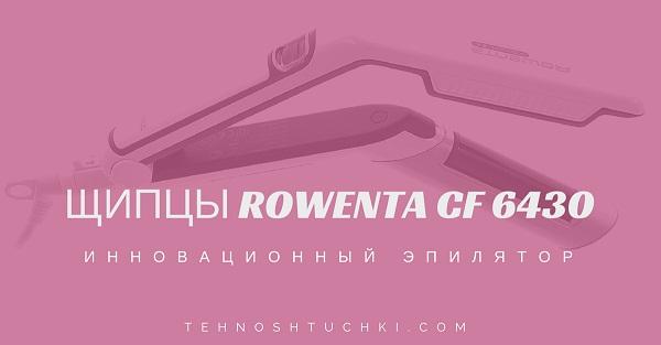 Rowenta CF 6430