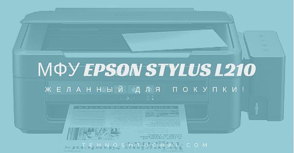 МФУ Epson Stylus L210
