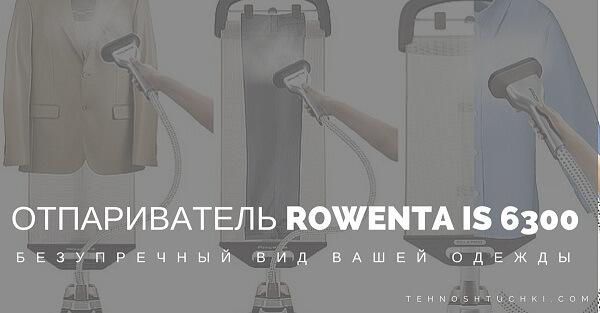 Новый отпариватель Rowenta IS 6300