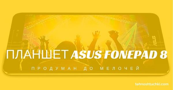Планшет ASUS Fonepad 8