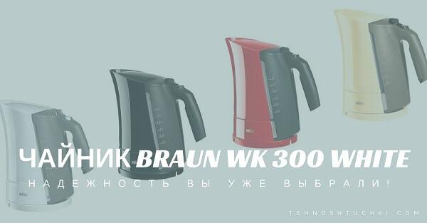 Braun WK 300 White