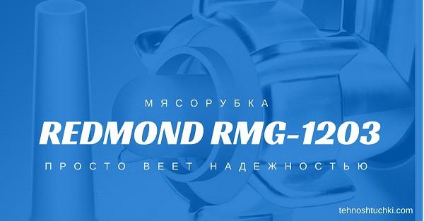 Мясорубка Redmond RMG-1203
