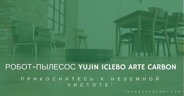 Робот-пылесос Yujin iClebo Arte Carbon