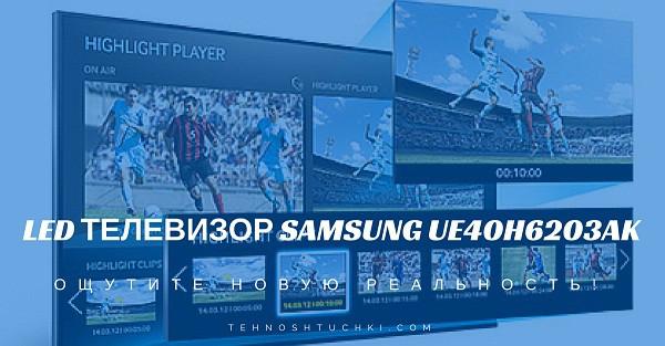 LED телевизор Samsung UE40H6203AK