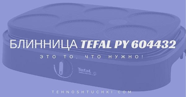 Блинница Tefal PY 604432