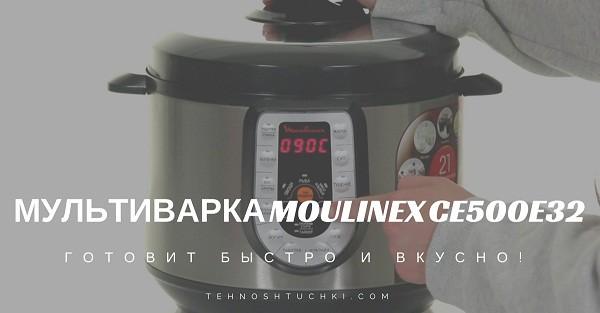 Мультиварка Moulinex CE500E32