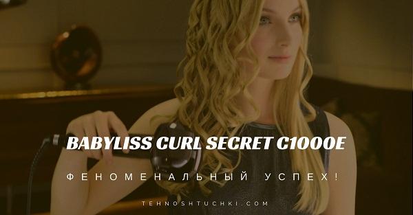 Babyliss_Curl_Secret_C1000E