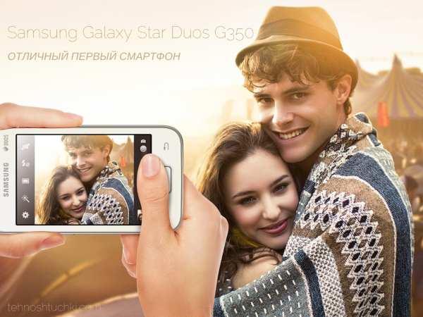 Samsung Galaxy Star Duos G350
