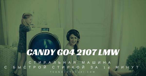 Стиральная машина CANDY GO4 2107 LMW