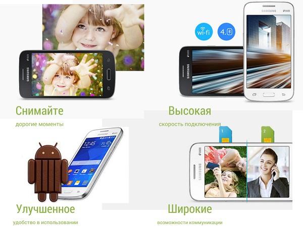 Возможности Samsung Galaxy Star Duos G350