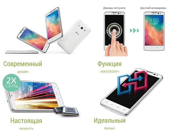 Возможности LG L60 Dual X135