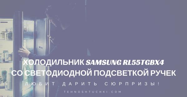 Холодильник Samsung с нижней морозильной камерой