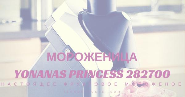 Мороженица Yonanas Princess 282700