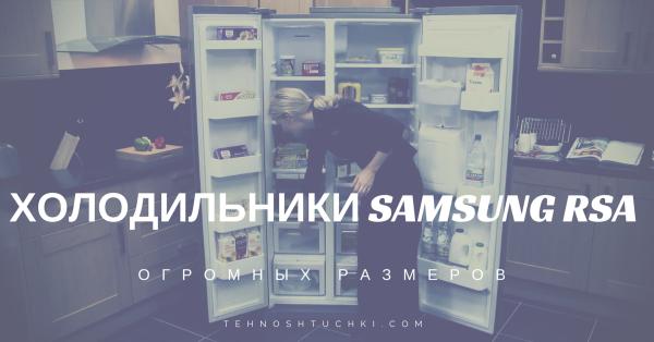 холодильники Samsung RSA