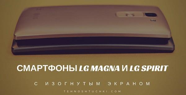 Смартфоны LG Magna и LG Spirit