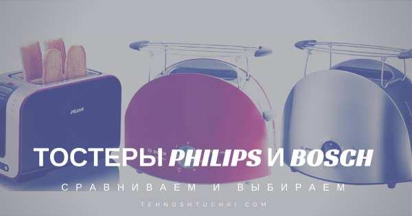 Тостеры Philips и тостеры Bosch