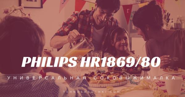 универсальная соковыжималка Philips HR1869