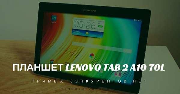Планшет Lenovo tab 2 a10 70l