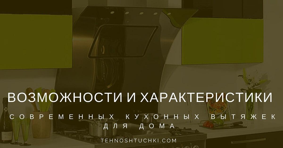 характеристики кухонных вытяжек