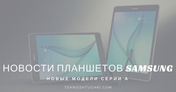 новости планшетов samsung