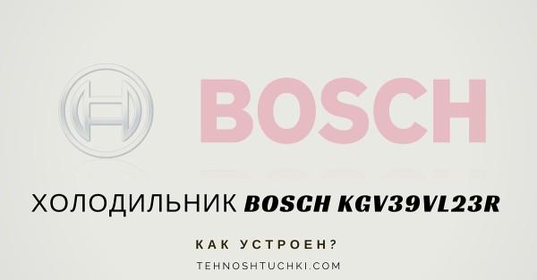Bosch KGV39VL23R