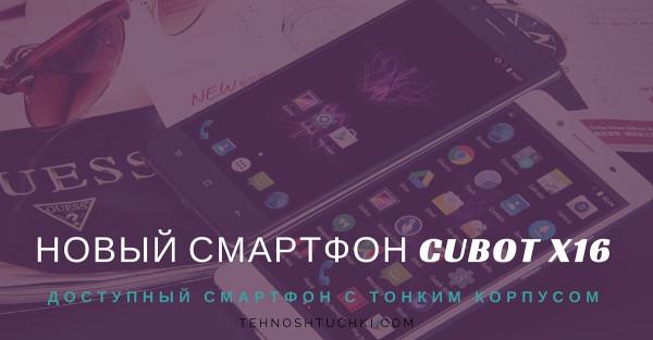 Новый смартфон CUBOT X16