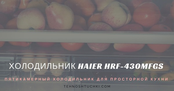 Холодильник Haier HRF-430MFGS