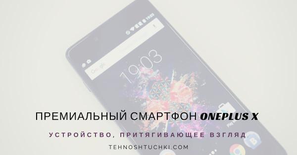 smartfon-OnePlus-X