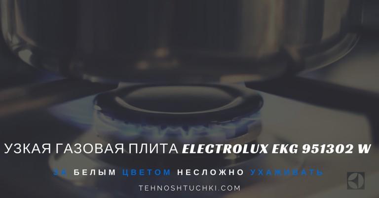 Узкая газовая плита Electrolux EKG 951302 W