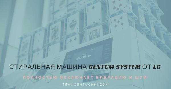 стиральная машина Centum System от LG