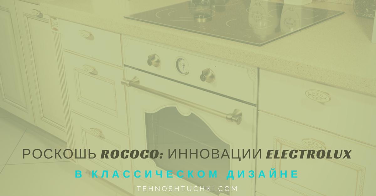 инновации Electrolux