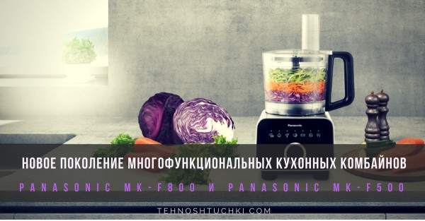 Кухонные комбайны Panasonic