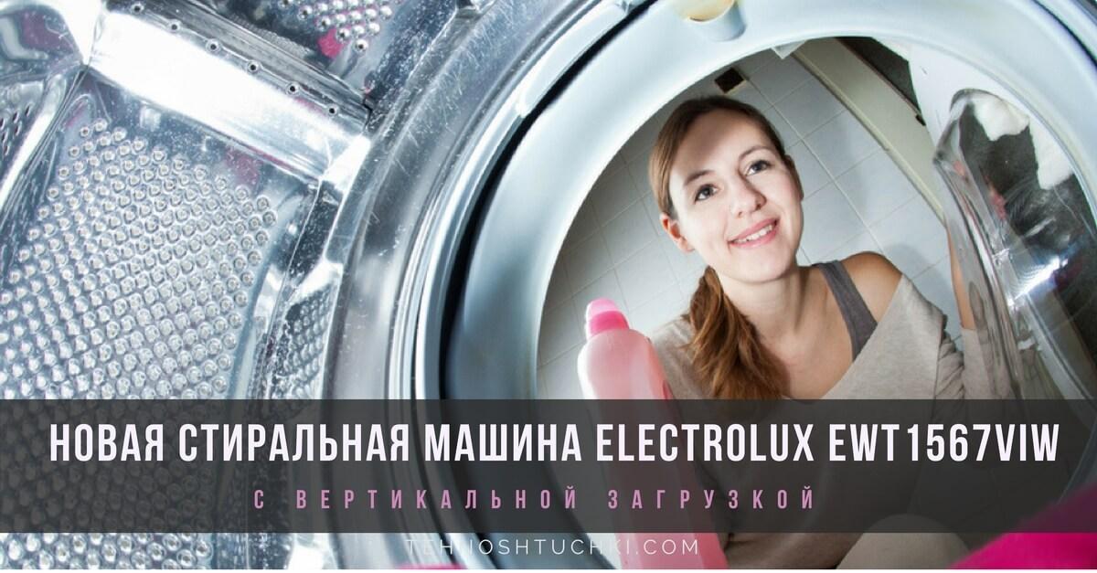 стиральная машина с вертикальной загрузкой Electrolux