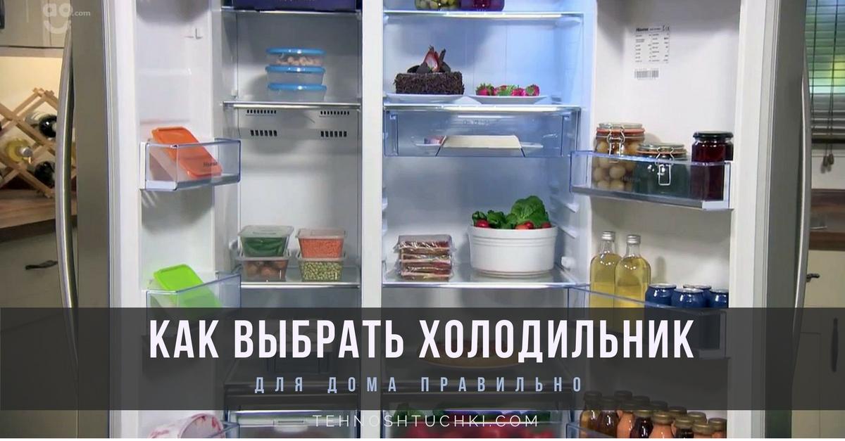 Как выбрать холодильник для дома правильно