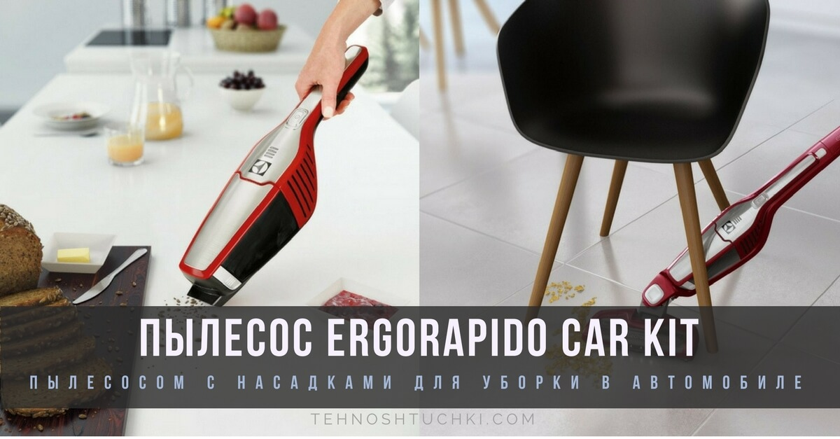 пылесос Ergorapido Car Kit