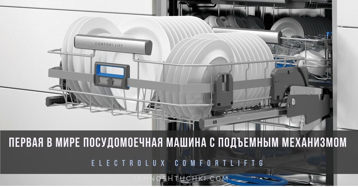 посудомоечная машина с подъемным механизмом Electrolux