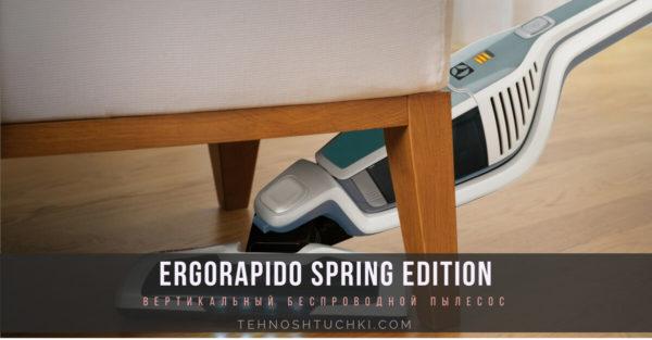 Ergorapido Spring Edition