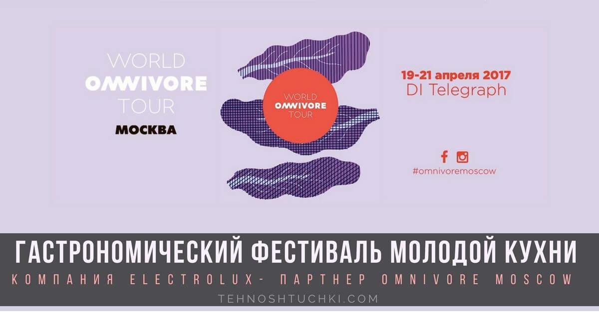 Фестиваль молодой кухни Omnivore Moscow 2017