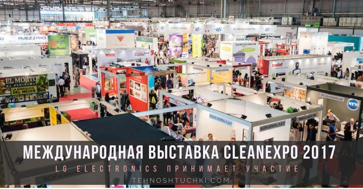 LG Electronics примет участие