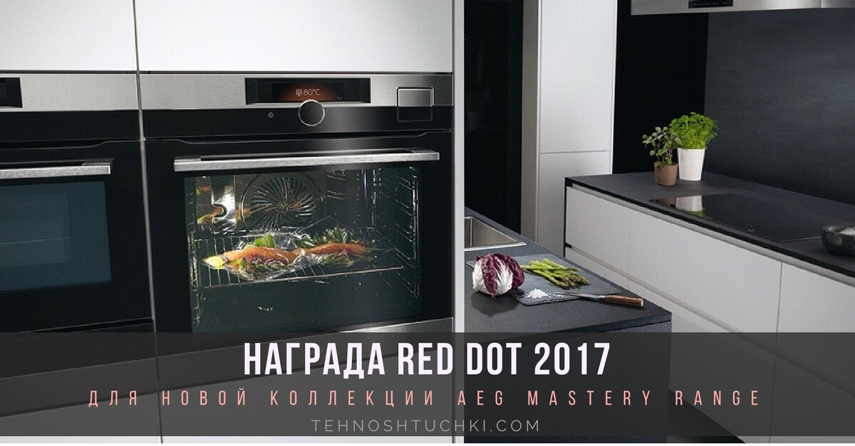 награда Red Dot 2017