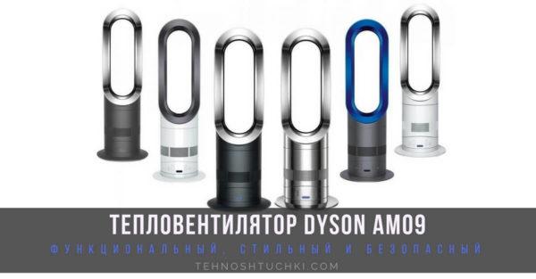 вентилятор Dyson AM09