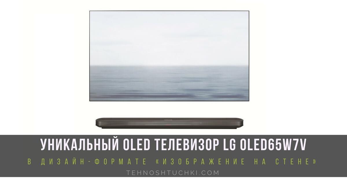 OLED телевизор LG OLED65W7V