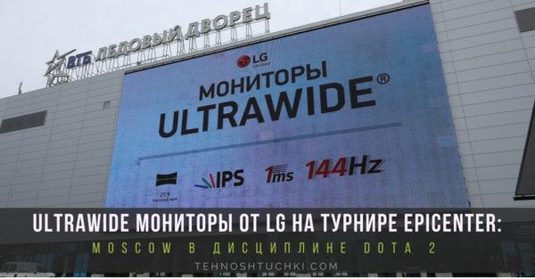 UltraWide мониторы LG