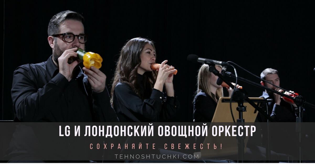 LG и Лондонский Овощной Оркестр