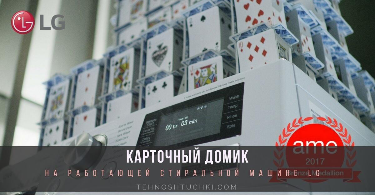 Видео LG Electronics