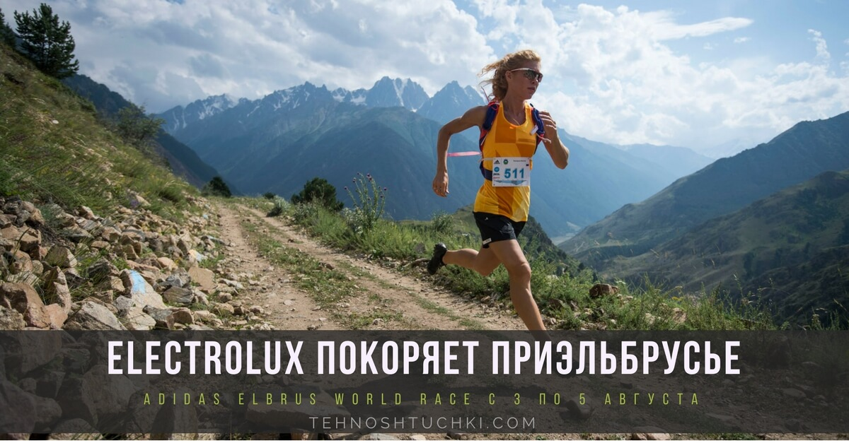 adidas Elbrus World Race